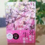 婚活で疲れたときは、本を読もう/最後の医者は桜を見上げて君を想う