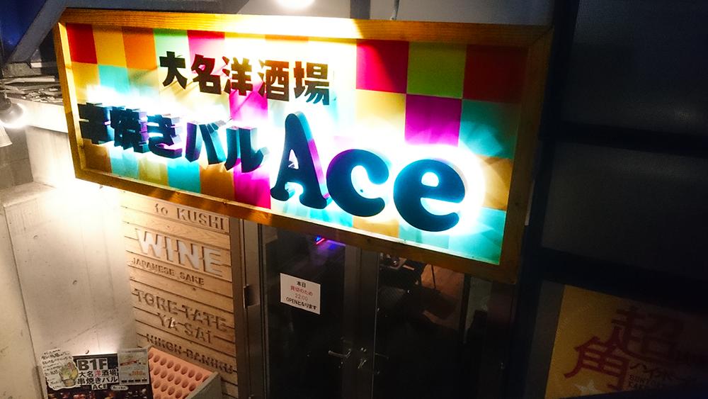 串焼きバルAce
