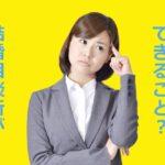 福岡・久留米の結婚相談所ラフターマリッジ