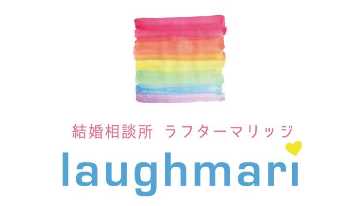 久留米の結婚相談所ラフターマリッジのロゴ