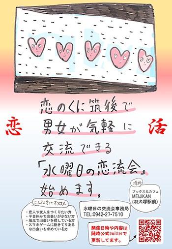 福岡・久留米の結婚相談所ラフターマリッジ 水曜日の恋流会