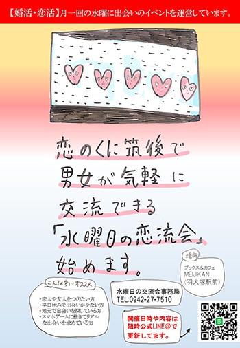 福岡の結婚相談所ラフターマリッジ 水曜日の恋流会