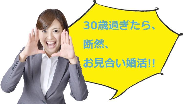 30歳を過ぎた女性に結婚相談所のお見合い婚活を勧める4つのメリット