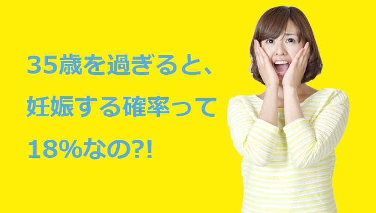 【女性必読!】婚活開始から出産までは最短3年!