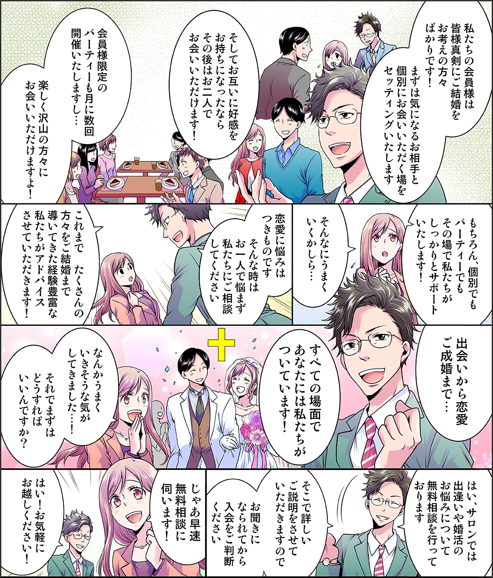 福岡の婚相談所ラフターマリッジ