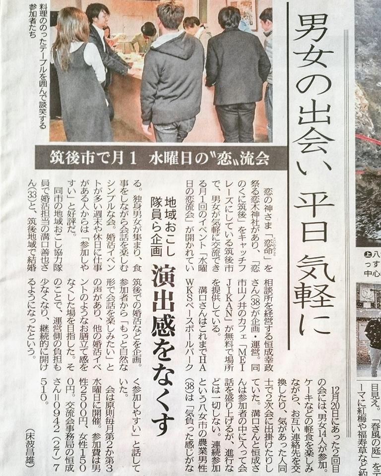 水曜日の恋流会が西日本新聞で紹介されました