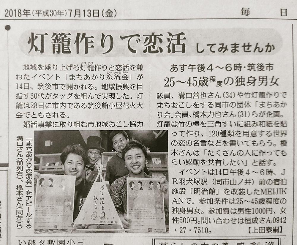 まちあかり恋流会が毎日新聞で紹介されました