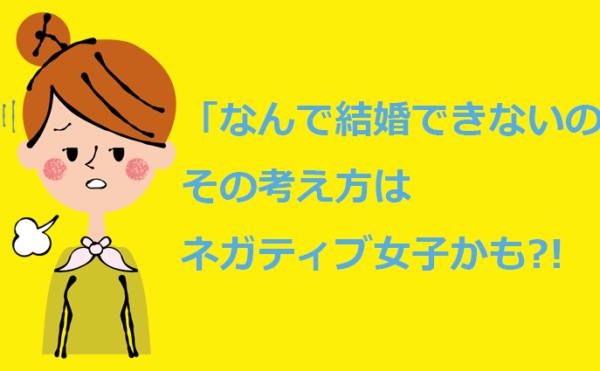 福岡の結婚相談所ラフターマリッジ