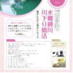 【柳川市】12/7(土)水郷柳川川下り婚活/柳川市とのコラボ企画
