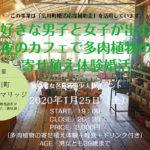 【広川町】1/25(土)植物好き男子と女子が出会う趣味婚/広川町とのコラボ企画
