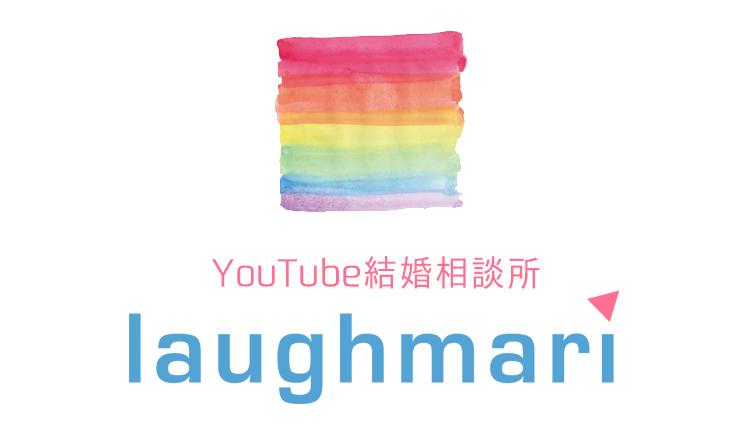 ラフターマリッジのYouTube用のロゴ