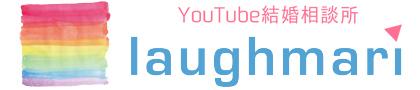 久留米の結婚相談所ラフターマリッジのYouTube用ロゴ