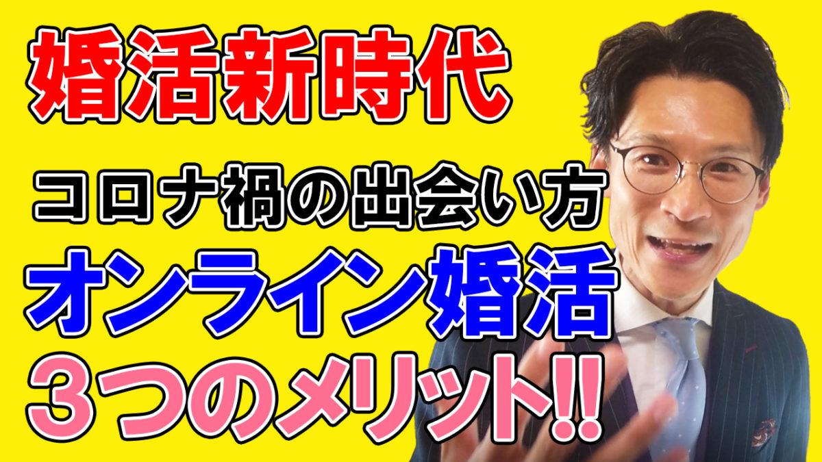 【オンライン婚活について①】婚活新時代!!オンライン婚活の3つのメリット