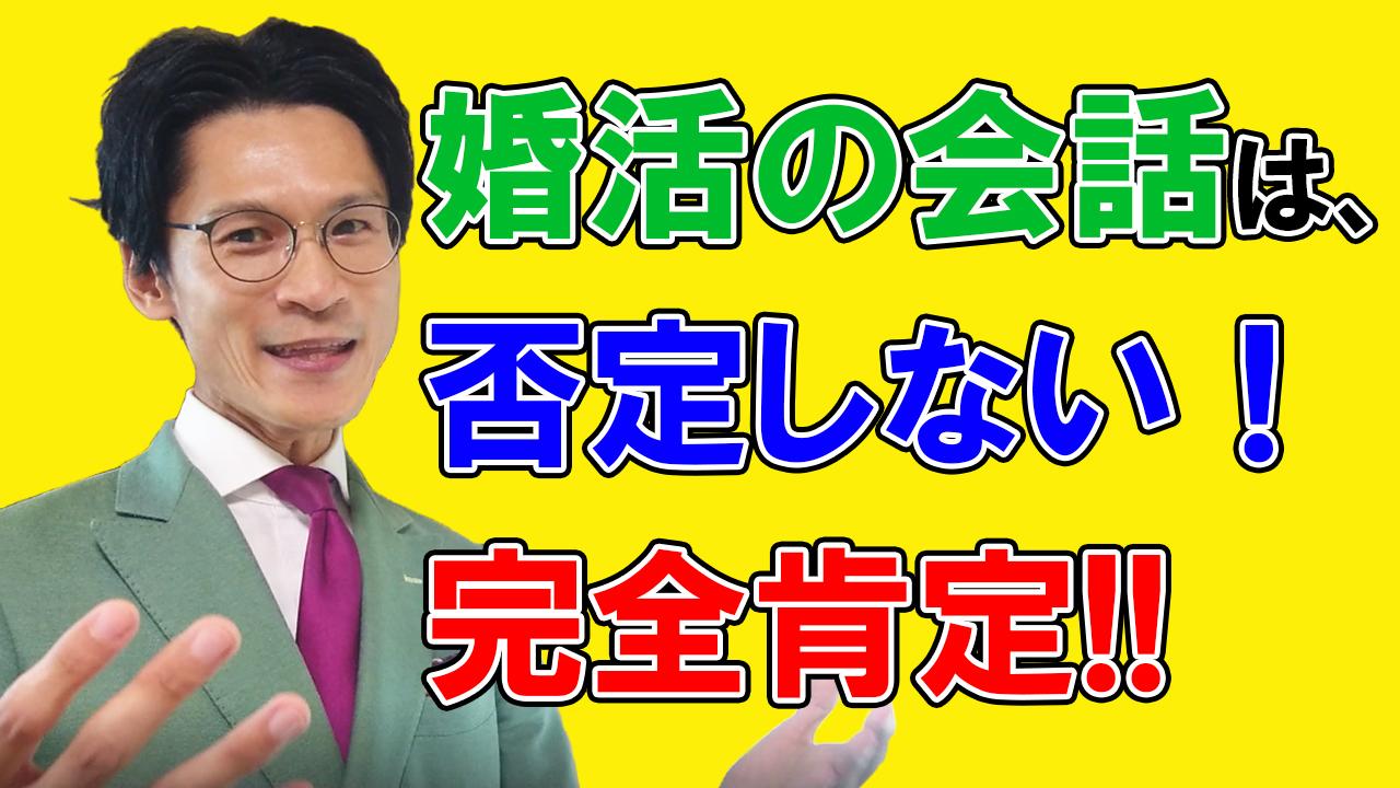 【イエスアンド話法②】婚活で印象を悪くしてしまう話し方とは?!