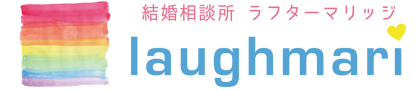 【20代,30代女性が選ぶ久留米の結婚相談所】ラフターマリッジ
